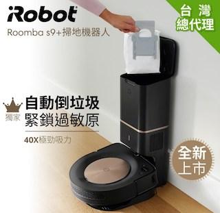 iRobot 美國 Roomba s9+ 掃地機器人 自動倒垃圾