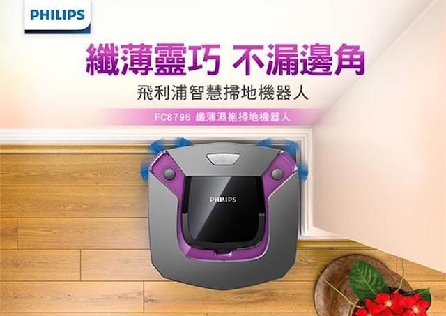飛利浦 PHILIPS 5.8CM超薄濕拖 智慧掃地機器人 FC8796/31