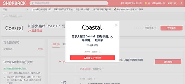 STEP 2 透過ShopBack進入coastal.com官網