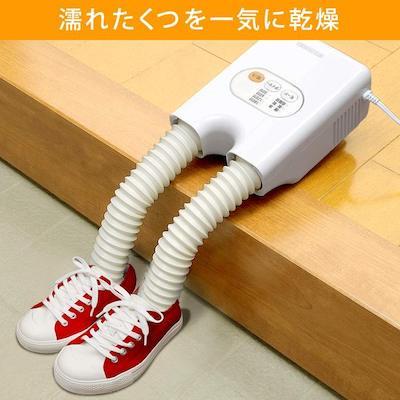 iris 烘鞋機