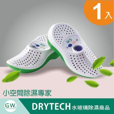 gw 乾鞋機