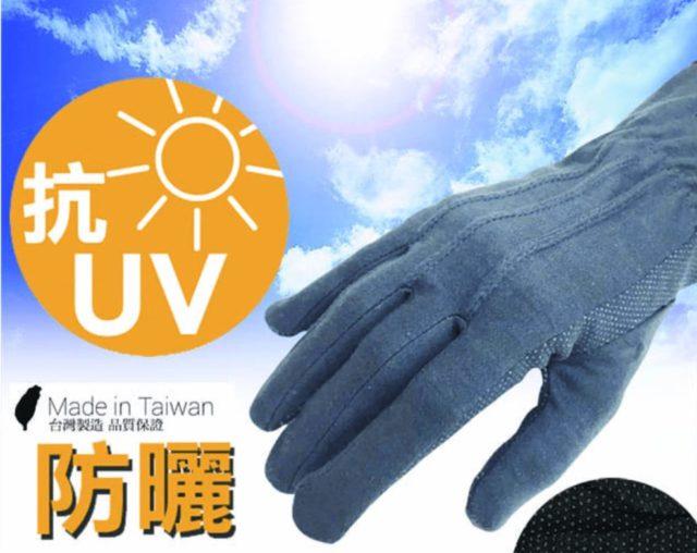 抗UV防曬止滑手套