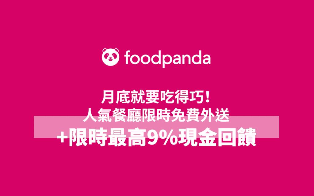 foodpanda限時加碼