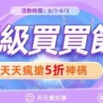 2020淘寶台灣618