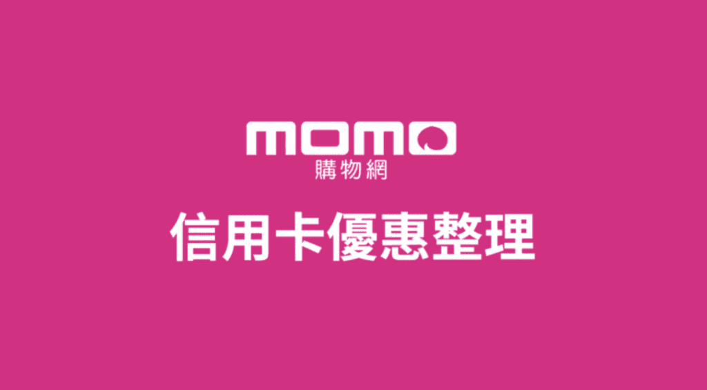 momo_credit_card_promo_jun_2020