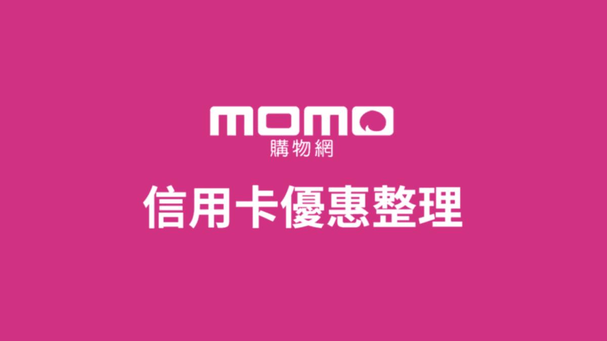 618 年中慶 | 2020 momo 618年中狂歡季:天天卡友日、銀行優惠整理