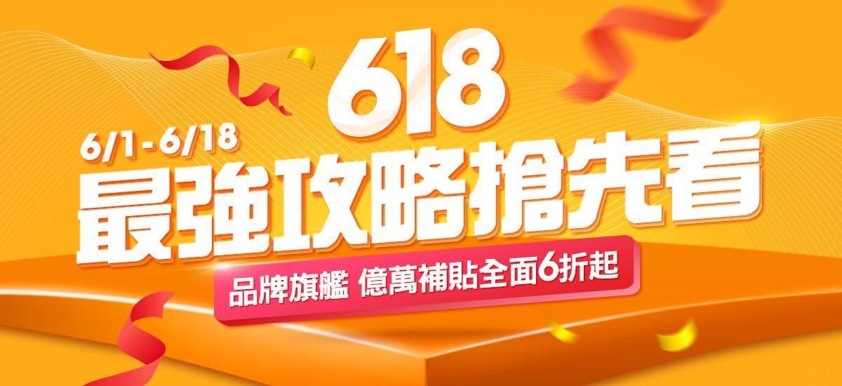 618年中慶 | 2020 蝦皮618年中慶:免運、iphone好禮、刷卡優惠懶人包