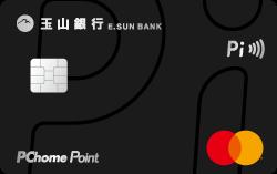 玉山Pi拍錢包聯名卡(鈦金卡)