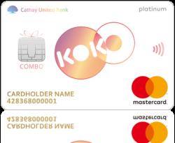 國泰銀行 KOKO combo icash卡
