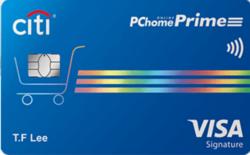 花旗 PChome Prime 聯名卡