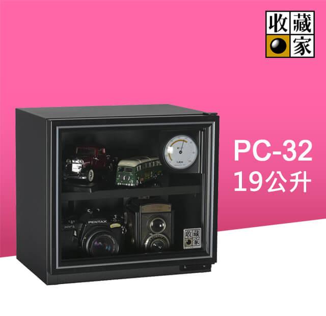 收藏家 19公升迷你輕巧型電子防潮箱 PC-32