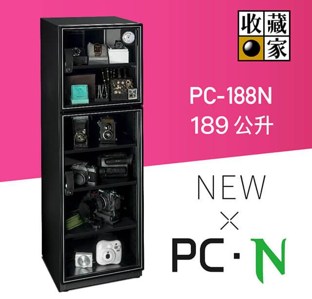 收藏家 189公升暢銷經典型電子防潮箱 PC-188N