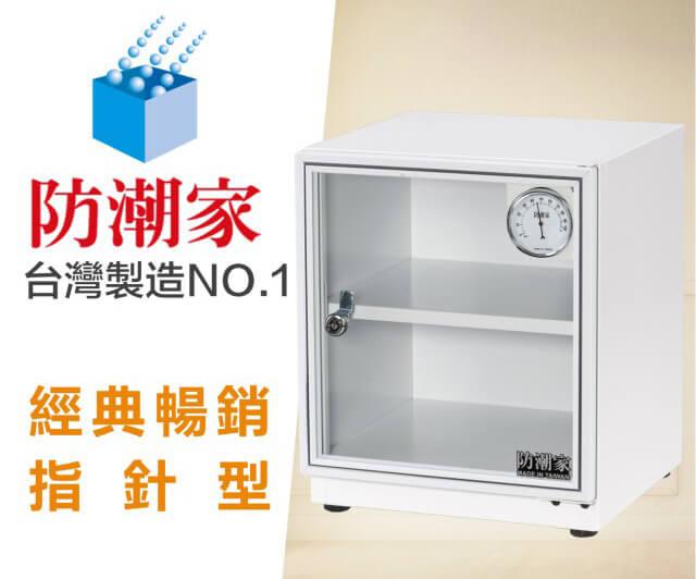 防潮家34公升電子防潮箱 SD-48