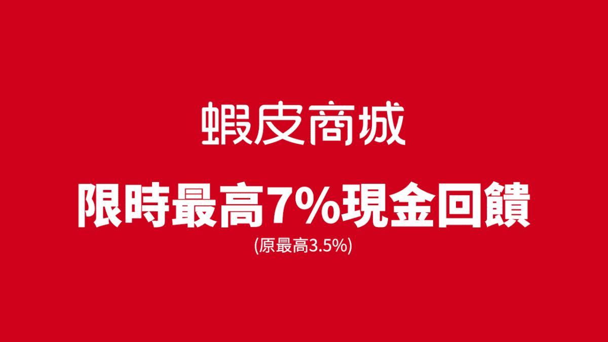 7/7 限定!蝦皮商城 蝦日樂透節 7折限時熱賣+限時最高7%現金回饋