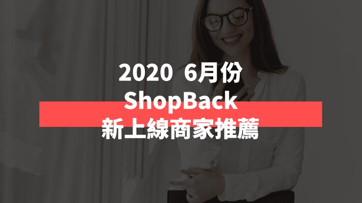 2020 6月ShopBack 新商家上線!網購 TRIWA、Society6 享現金回饋