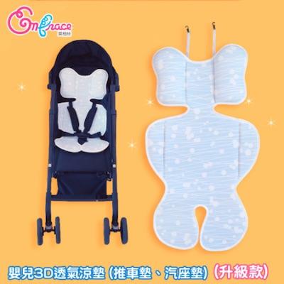 嬰兒推車座墊
