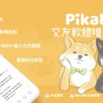 交友軟體pikabu