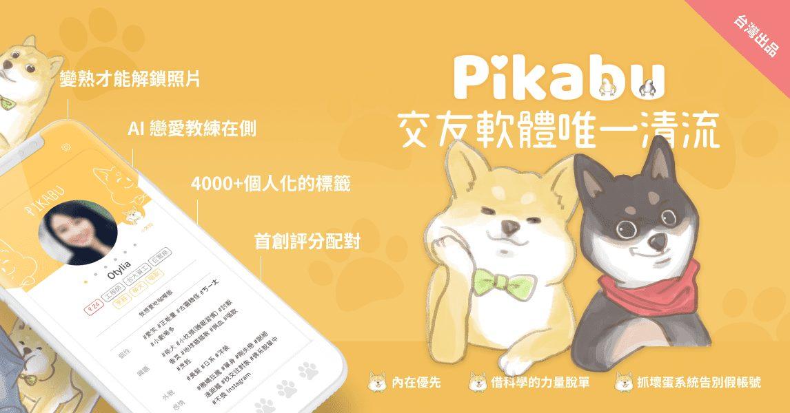 脫單秘訣大公開!交友軟體 Pikabu 教學:高配對率技巧、付費道具攻略