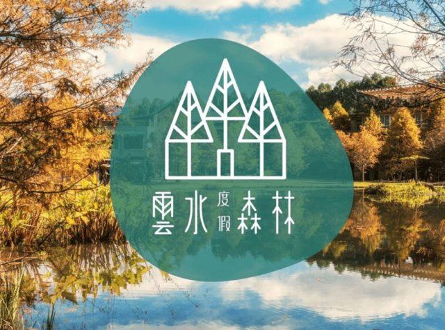 南庄雲水溫泉度假村