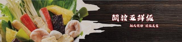 五鮮級平價鍋物 台中漢口店
