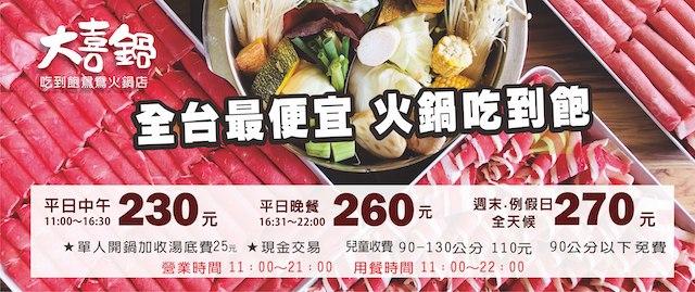 大喜鍋 青海店
