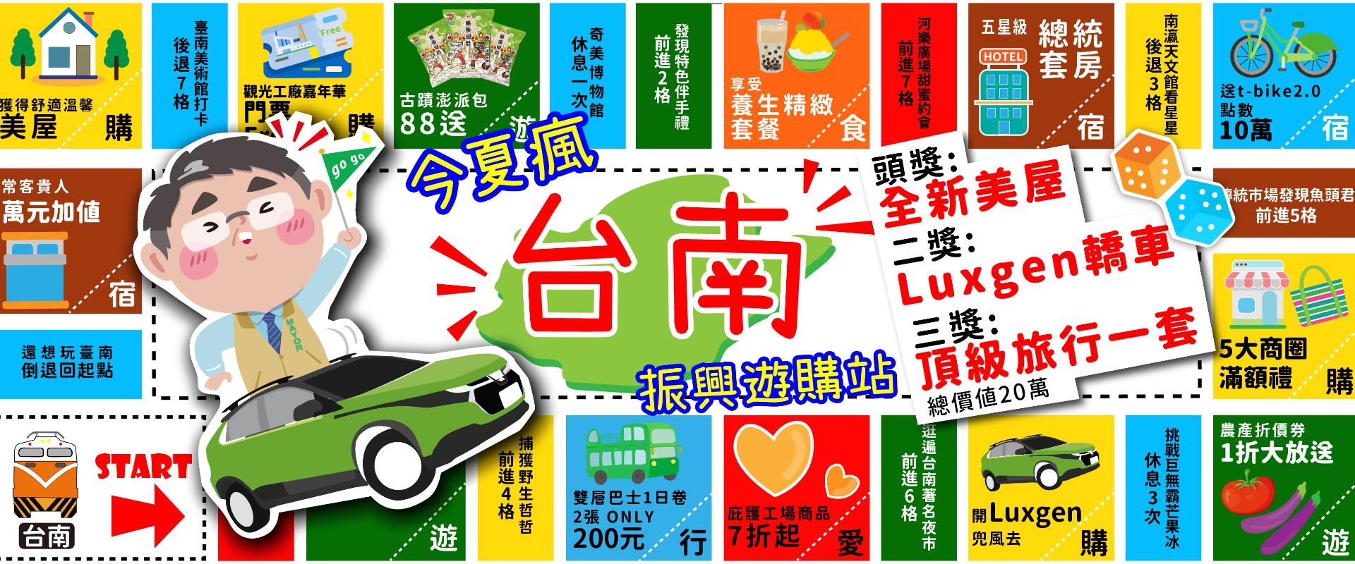 台南市振興券加碼