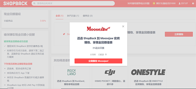 透過ShopBack進入moosejaw官網