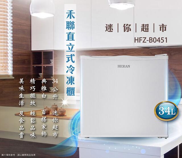 HERAN 禾聯 34L直立式冷凍櫃 HFZ-B0451