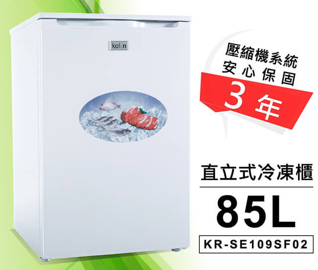 Kolin 歌林 85L直立式冷凍櫃KR-SE109SF02
