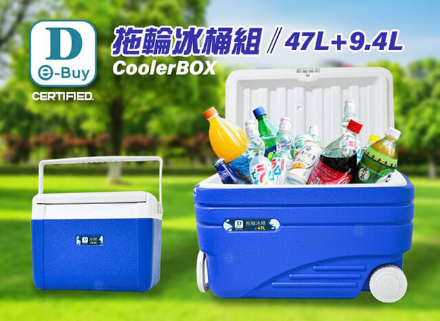 Debuy47L+9.4L拖輪冰桶組