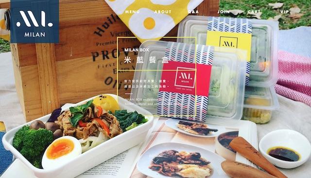 米藍餐盒販賣所MILANBO