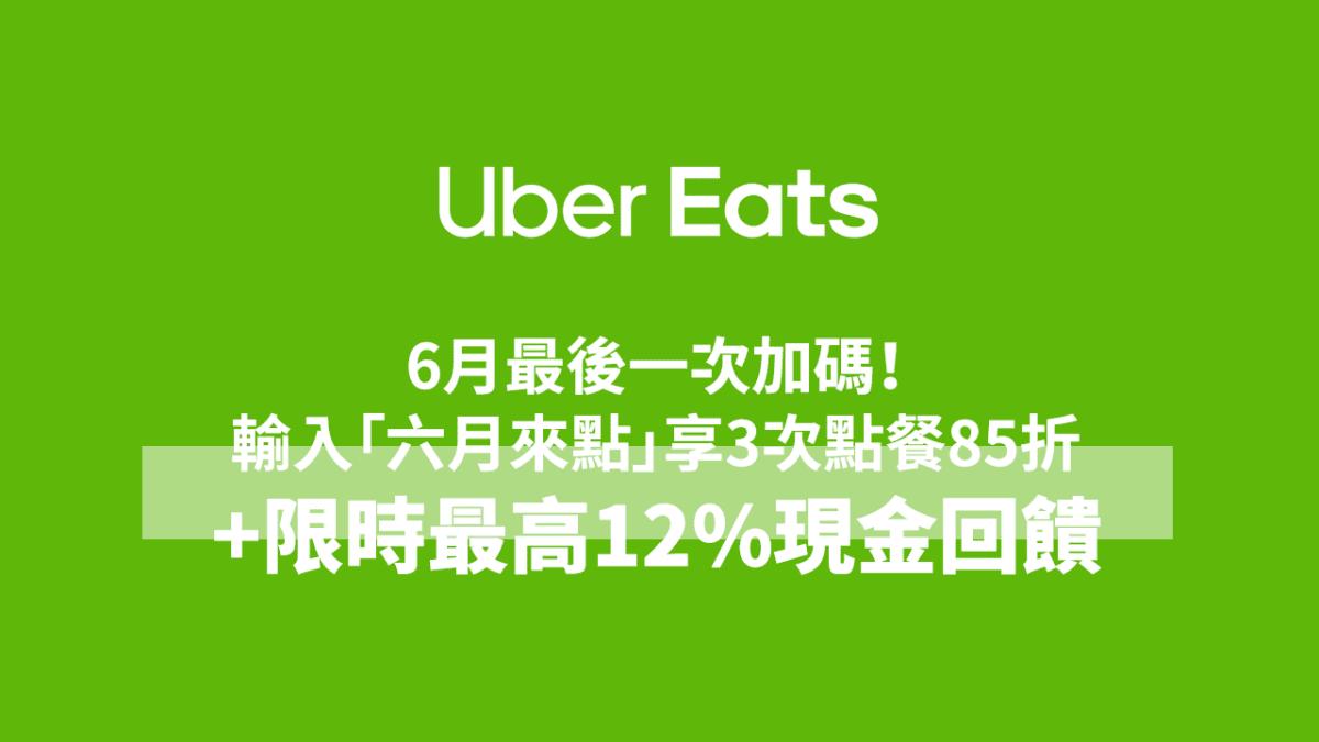 外送美食優惠!Uber Eats x ShopBack 點餐85折+限時最高12%現金回饋
