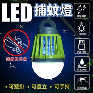 戶外LED照明捕蚊燈/露營燈