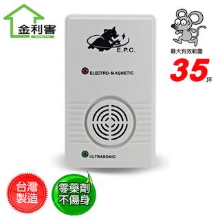 台灣MIT雙效音波驅鼠驅蟲器
