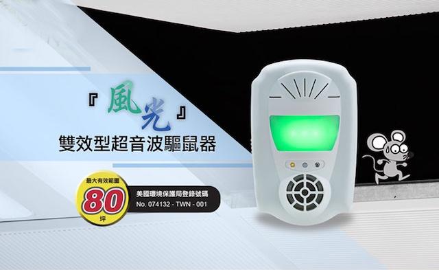 金德恩 台灣製造 室內外智慧掃頻雙效型磁震波 超音波強力驅鼠驅蟲器