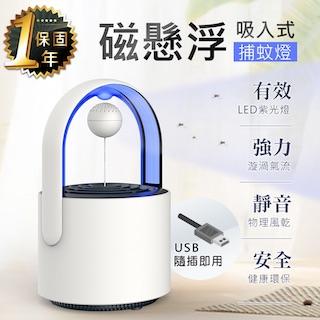 磁懸浮吸入式捕蚊燈 物理捕蚊燈 滅蚊燈 捕蚊器 驅蟲器