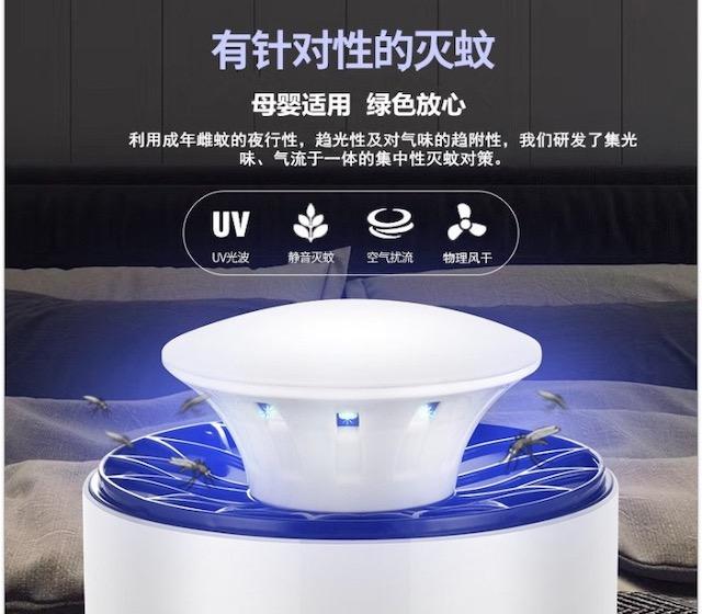 智能驅蟲器家用多功能驅蚊蟲器