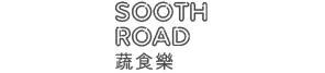 蔬食樂 SoothRoad 美味又健康!