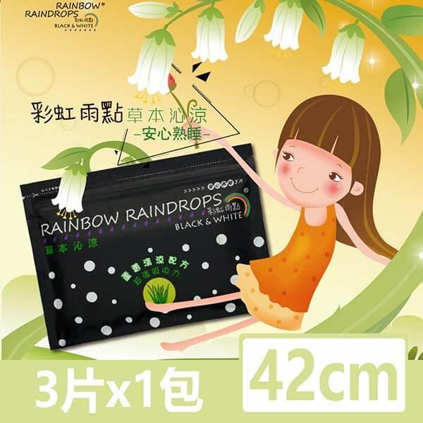 彩虹雨點 草本沁涼安心熟睡衛生棉