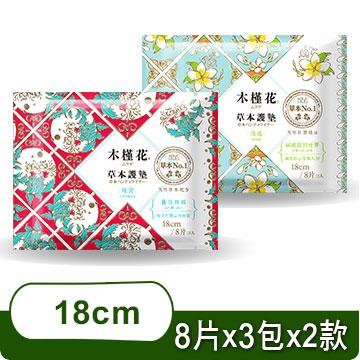 【Hibis 木槿花】暖宮+涼感草本護墊