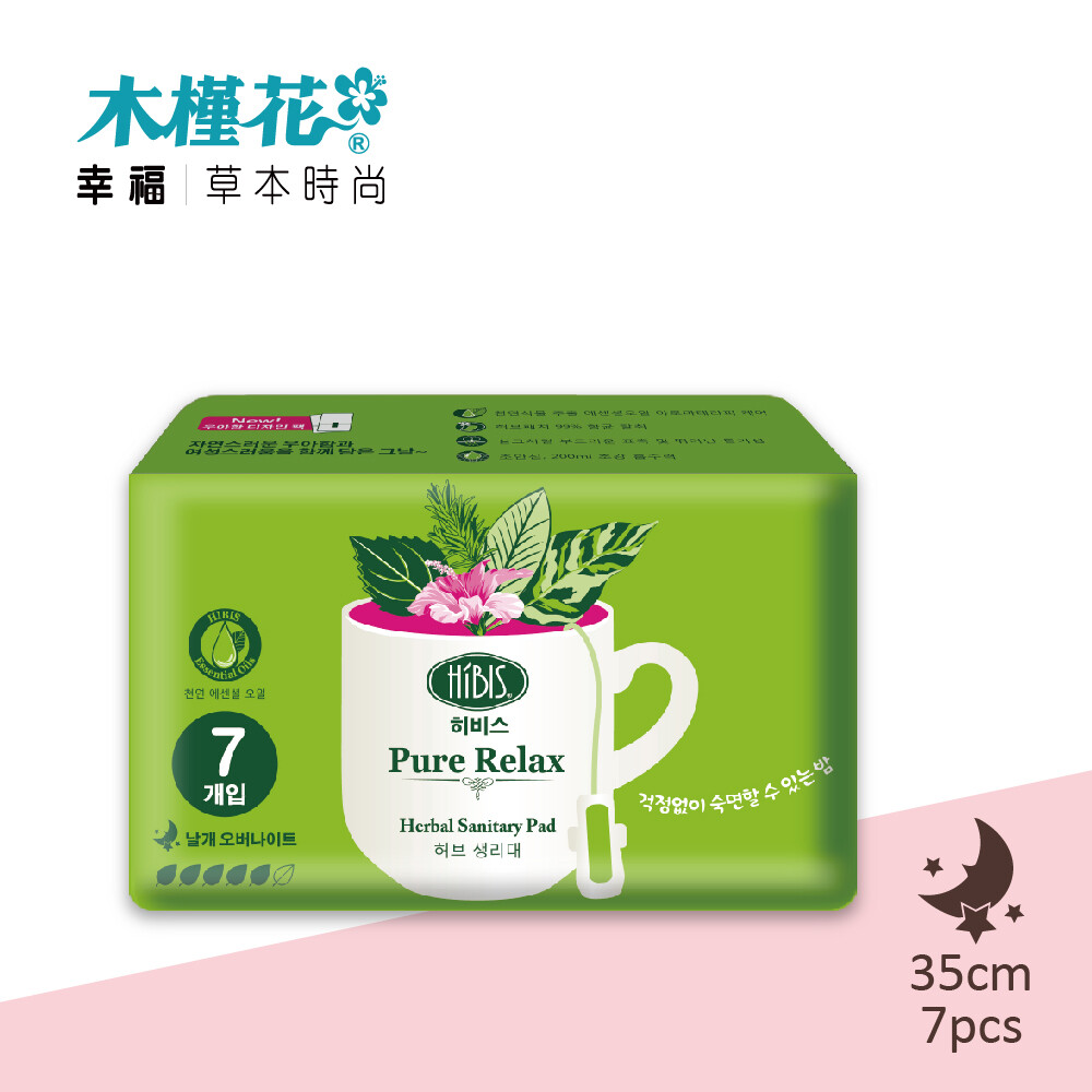 【HIBIS木槿花】芯原萃草本衛生棉