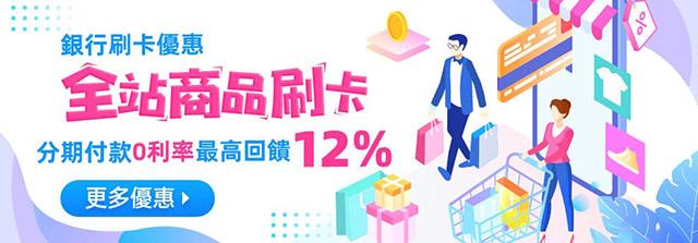 淘寶台灣7月信用卡優惠