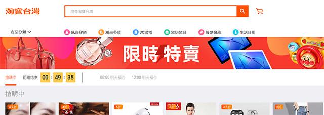 淘寶台灣每日限時搶購