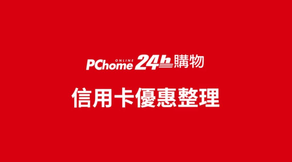 PChome2021年1月刷卡優惠