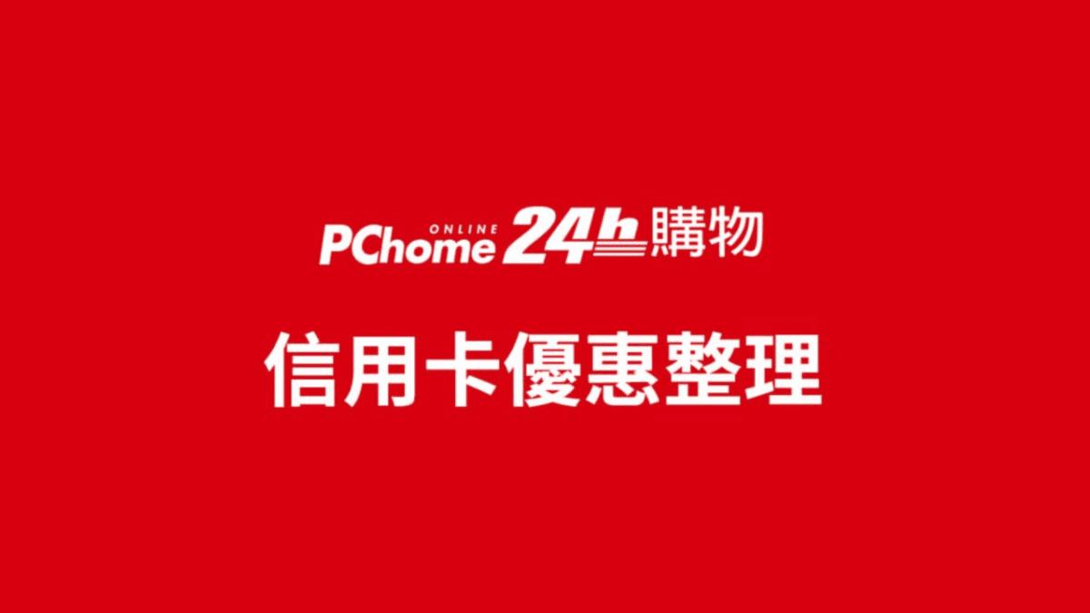 2021 1月 PChome信用卡活動:卡友日、刷卡優惠、站內活動整理