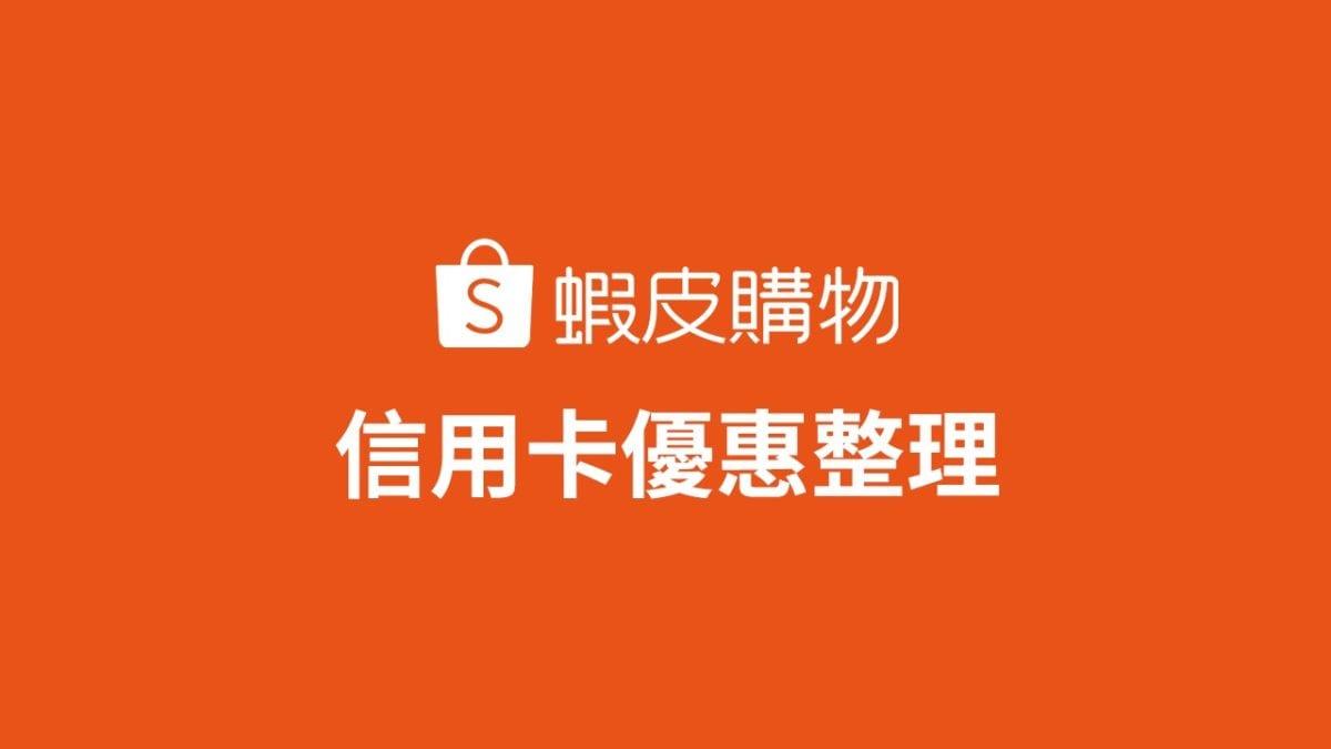 2021 蝦皮1月刷卡優惠:站上活動、蝦拼年貨節折扣資訊整理