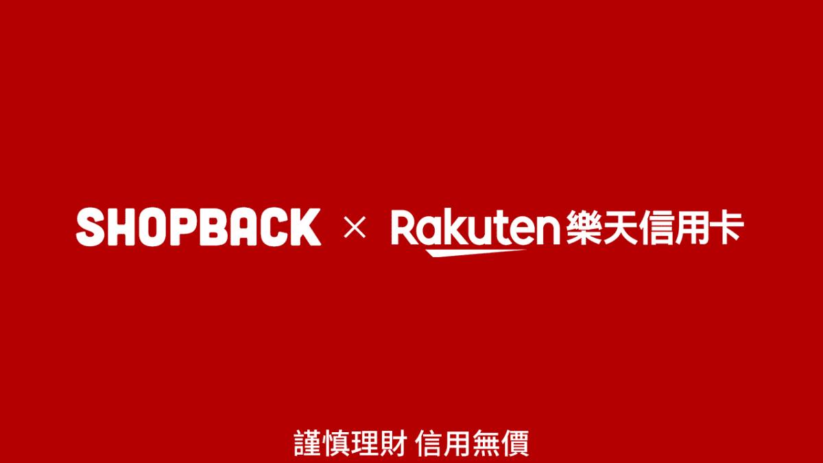 樂天JCB信用卡+ShopBack,海外線上消費最高享4000刷卡回饋+200元獎勵金
