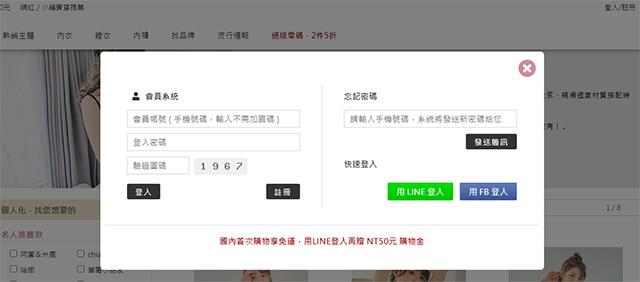 點選網頁正上方的「登入/註冊」
