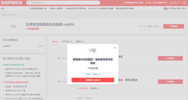 透過ShopBack進入myBRA官網