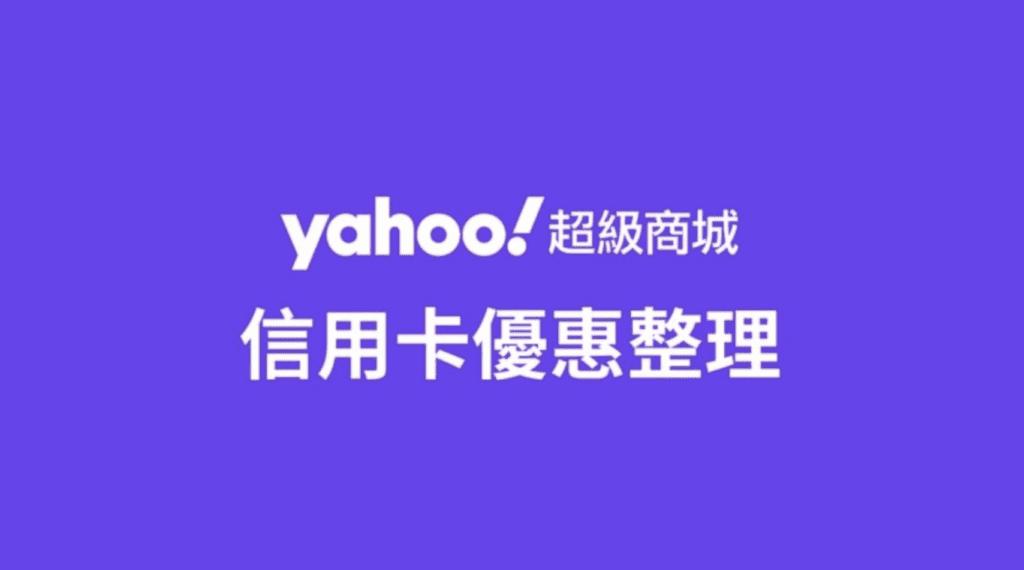 yahoo_mall_card_promo_july_2020